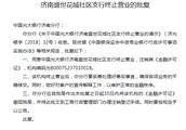 山东银保监局筹备组:光大银行济南分行三家支行终止营业