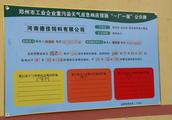 重污染管控期间违规生产,郑州一饲料厂被立案查处