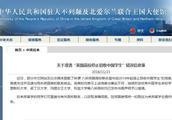 """英国八所高校澄清""""停止招收中国学生""""为错误信息"""