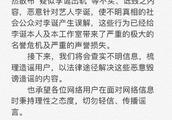 李诞工作室发声明否认出轨 前因后果曝光声明内容难澄清偷腥