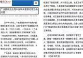 东营20万方危废固废非法填埋 虚假整改反成正面典型