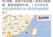 台湾海峡今晨发生6.2级地震,深圳广州多地有明显震感