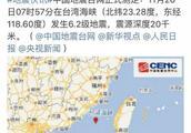 台湾海峡发生6.2级地震 泉州厦门漳州震感强烈