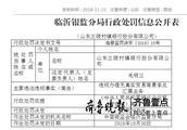 兰陵村镇银行违规办理业务被罚 一高管遭警告