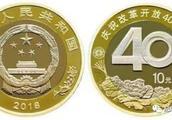 中国建设银行官网:40年改革开放纪念币预约入口攻略
