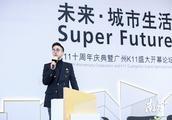 """半年总客流量突破千万,广州K11上演""""放纵的超体""""三部曲"""