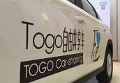"""TOGO途歌频遭投诉""""退款难"""" 共享汽车也要凉了?"""