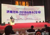 2018山东创富榜发布 滨州共16人登榜