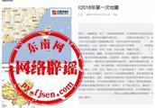 台湾海峡地震福建震感强烈 省地震局发布权威辟谣和科普