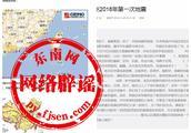 台湾海峡地震福建震感强烈 省地震局发布权威辟谣