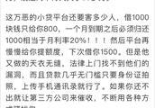 杭州90后小伙网贷欠140万,向200多个平台借过钱!