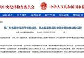 原广东省国土资源厅执法监察局局长李师涉嫌受贿被双开
