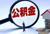 「打击」哈尔滨18起违规提取公积金行为被查处 违规者记入失信个人名单
