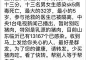 网传山东万余人吃猪肉感染病毒13人死亡,官方回应!