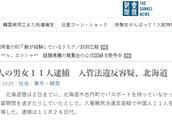 日本北海道警方拘留11名中国人 因非法逗留