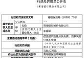 青海银行三分支机构曝违法 违规办理借名贷款