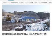 11名中国人因非法滞留在日被捕 46名中国人失踪