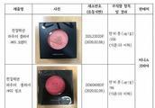 名创优品所售一款腮红重金属超标 多次被曝质量问题
