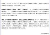 河北辛集一教师体罚学生 涉事教师被开除