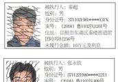 实名曝光!日照最新公布一批失信名单!
