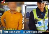 萍洪高速新余段:为赚钱铤而走险 司机竟伪造驾驶证