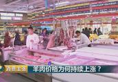 羊肉价格持续上涨的秘密!