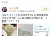 网友发文称喜茶中喝出指套,上海静安市监局今天将现场检查
