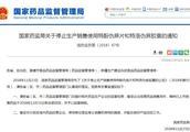 两种感冒药被国家禁用,济南多家药店诊所已下架