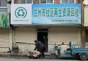 """新华社关注兰州再生资源回收:中国在城市垃圾中""""淘金"""""""