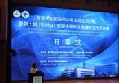 首届天坛国际术中电生理监测论坛暨第十届(2018)全国神经电生理监测技术培训班在京举行