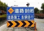 封闭交通延期通告