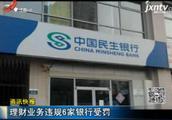理财业务违规6家银行受罚
