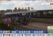 惊险一幕!胶州湾大桥一大货车自燃,起火原因系低温使刹车盘上冻