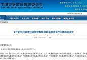 紫潭投资网站违规披露多个产品信息证监局责改