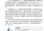 深圳警方回应醉酒女被徒手约束:曾推打民警 已对其普法教育