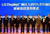 200亿元!LGD广州8.5代OLED生产线获辛迪加贷款
