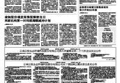 通化东宝顶格3亿元实施回购 回购股份将注销