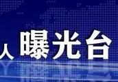 失信被执行人曝光台(第5期)