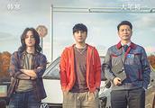 尹正《飞驰人生》发布科目二海报