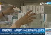 抗癌药降价!山东省128种抗癌药物降价超17%,17日以后施行