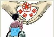 残疾人两项补贴|你想知道都在这里!请收下!