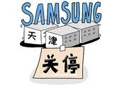 受挫于中国区智能手机市场份额骤降,三星天津工厂将关停