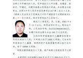 """神木法院重金悬赏征集""""老赖""""线索 单笔最高悬赏金5万元"""