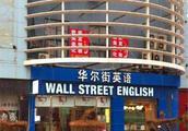 华尔街英语合同存明显霸王条款