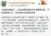 打脸,三星关闭天津手机厂后马上宣布了一件事