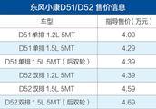 东风小康D51/D52售4.09-4.69万元 标配电动助力转向