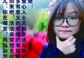 鹰潭女孩贺琴在峨眉山失联 此前疑发文轻生、警方介入