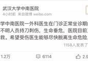 刚刚,中南医院被刺医生手术已完成,国家卫健委:强烈谴责暴力伤医行为!
