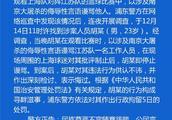 以涉及南京大屠杀的侮辱性言语谩骂他人 上海警方拘留一球迷
