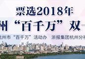 杭州市金融投资集团:普惠金融惠百姓 金融知识进农村